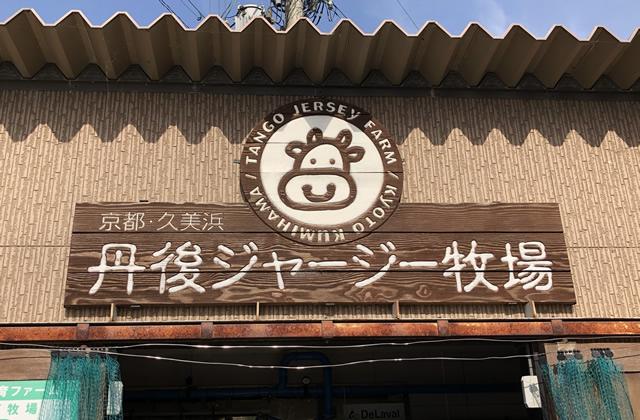 塩ジェラートに感動!京丹後市の「丹後ジャージー牧場 ミルク工房そら」