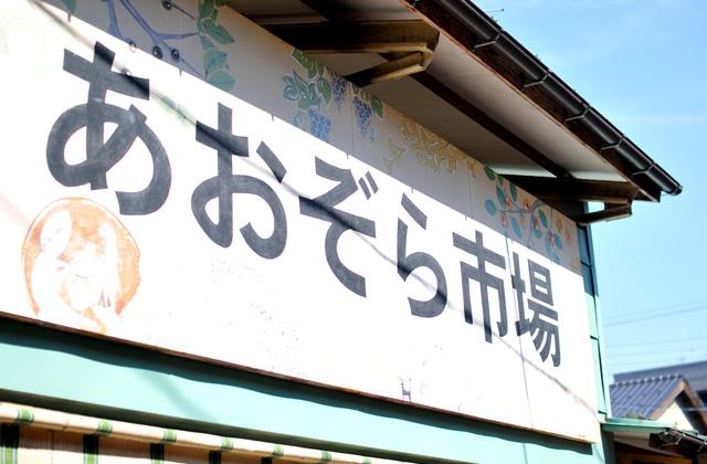 豊岡市千代田町にある「あおぞら市場」の朝市に行ってきたよ!