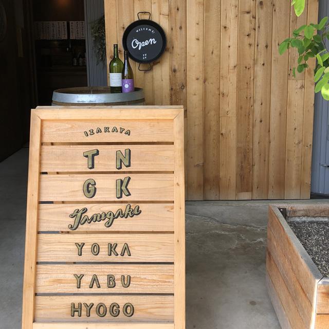 養父市八鹿町にある居酒屋・ダイニングバー「TANIGAKI」
