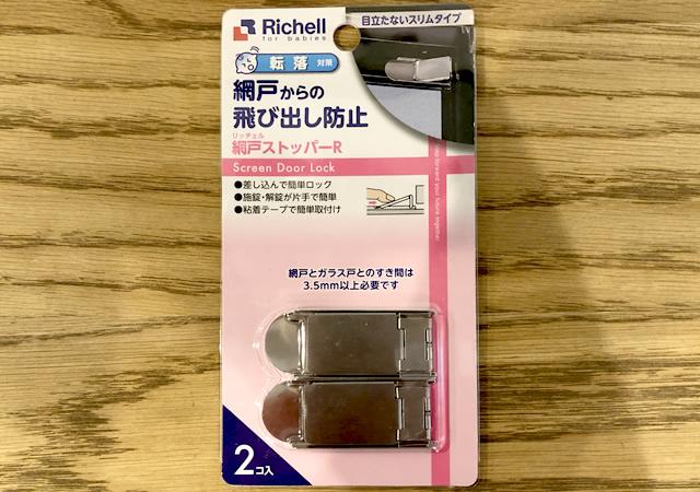 網戸からの転落防止に網戸をロックする「Richell(リッチェル)網戸ストッパーR」