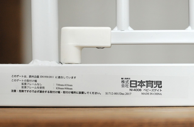 子どもの階段転落防止 日本育児「ベビーズゲイト(ホワイト)」