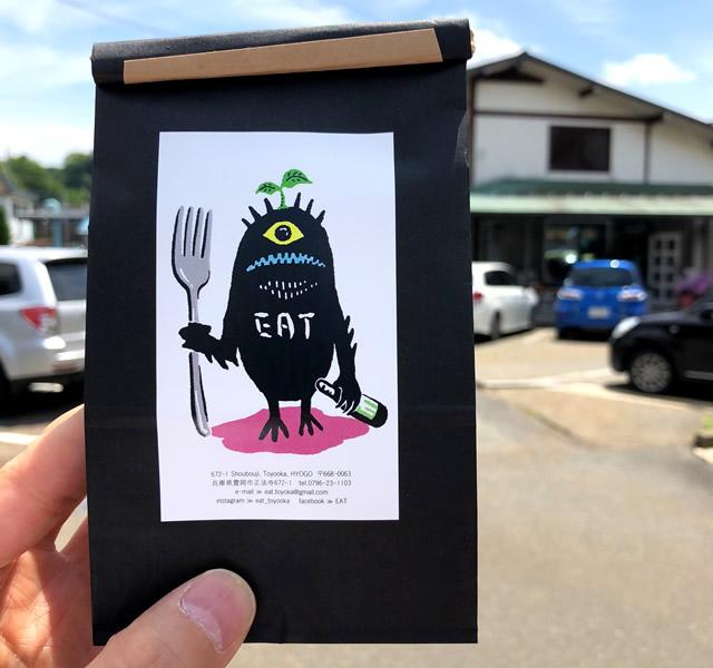 豊岡市正法寺のカフェ「EAT」に行ってきたよ!