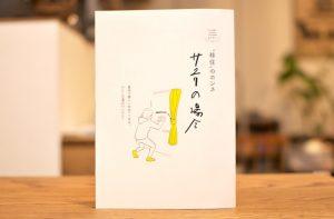 """豊岡のフリーペーパー「""""移住""""のホンネ サユリの場合」がおもしろいよ!"""
