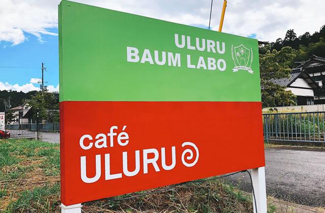 豊岡市戸牧にあるカフェ「ULURU(ウルル)」