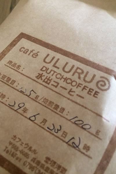 豊岡市戸牧にあるカフェ「ULURU(ウルル)」の水出しコーヒー