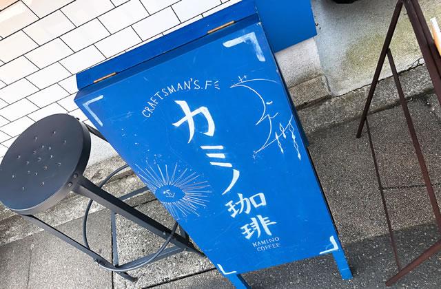 豊岡市千代田町にあるコーヒースタンド「カミノ珈琲」
