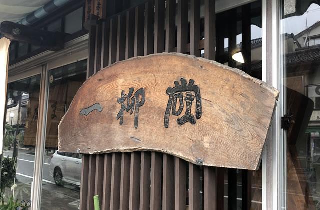 豊岡市元町にある和菓子屋「一柳堂」