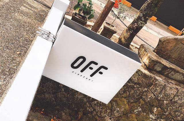 城崎温泉のカフェ「OFF.KINOSAKI」に行ってきたよ!