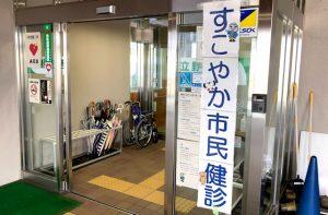 豊岡市国民健康保険「すこやか市民健診」を受けてきたよ!