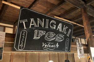 「TANIGAKI FES(タニガキフェス)2018」に行ってきたよ!