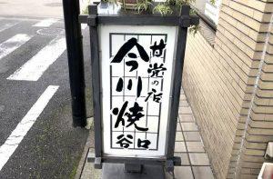 豊岡市中央町にある「谷口今川焼き店」の今川焼きが美味い!