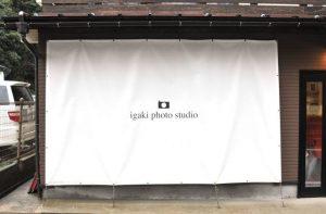 城崎温泉の写真スタジオ「イガキフォトスタジオ」で家族写真を撮影したよ!
