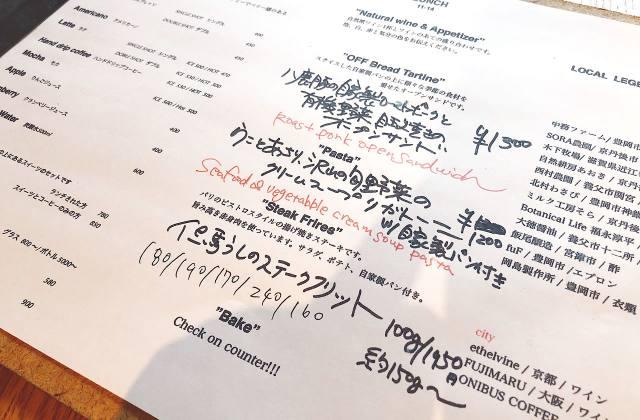 城崎おすすめランチ「OFF.KINOSAKI」