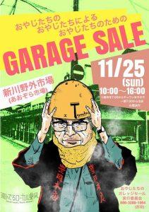 豊岡市千代田町のあおぞら市場で行われた「おやじたちのガレッジセール」に行ってきたよ!