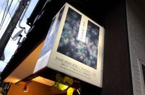 城崎温泉にある本屋「ブックストア・イチ」に行ってきたよ!