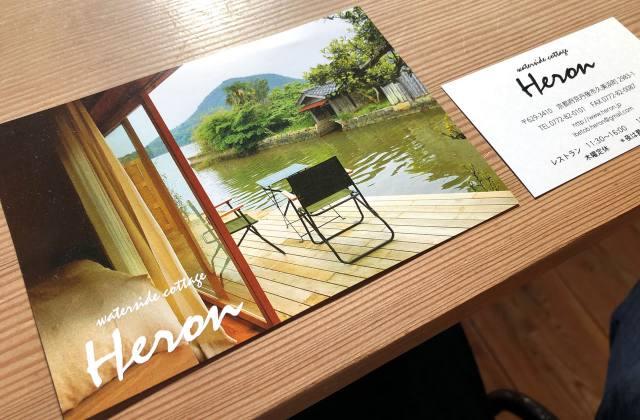 京丹後市久美浜町のコテージ&レストラン「Heron ヘロン」に行ってきたよ!