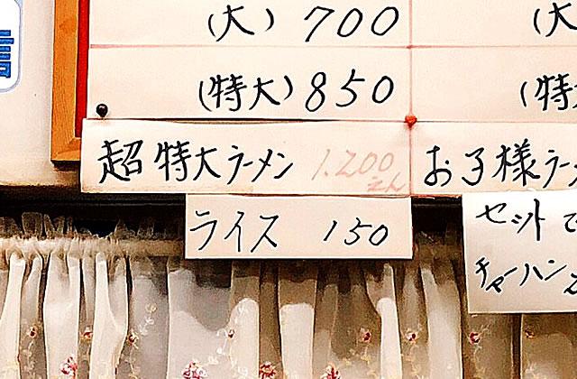 豊岡市日高町にある「ラーメン処みかんのいえ」が美味い!