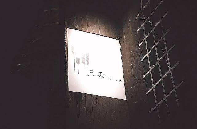 豊岡市千代田町にある居酒屋「三矢(みや)」に行ってきたよ!