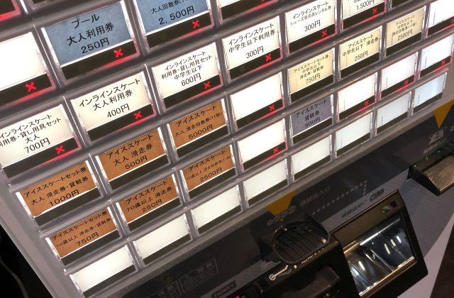 豊岡市小島にある「円山川公苑」でスケートをしてきたよ!