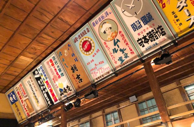 出石永楽館で行われたbonobos(ボノボ)のワンマンライブに行ってきたよ!もう最高!