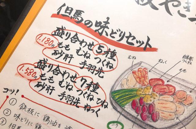 豊岡市千代田町にある焼き鳥屋「権四郎(ごんしろう)」が美味い!