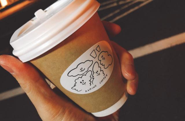 豊岡市千代田町にあるコーヒースタンド「カミノ珈琲」のナイト営業に久々に行ってきたよ!