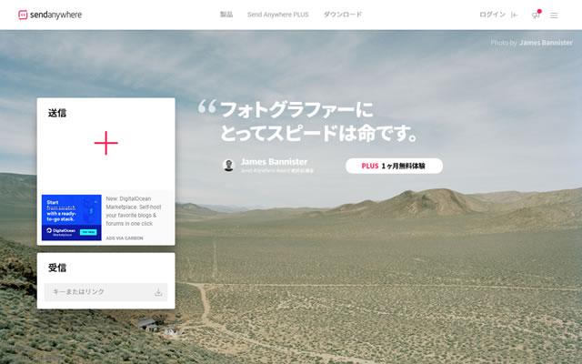 スマートフォンからパソコンへ便利な無料のデータ転送アプリ「send anywhere」が便利!