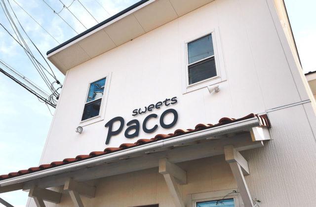 豊岡市戸牧にあるケーキ屋「Sweets Paco」のロールケーキが美味い!