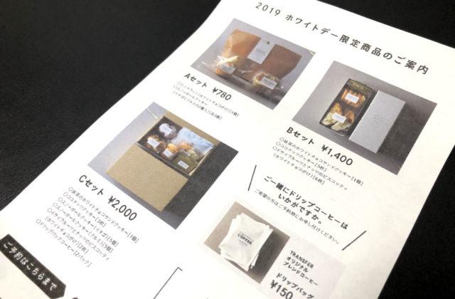 豊岡市昭和町にある焼き菓子のお店「TRANSFER トランスファー」のホワイトデー限定商品が美味い!