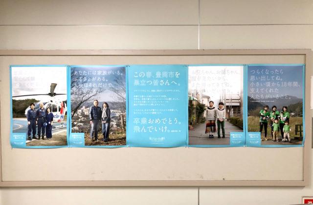 豊岡市の「わかもの巣立ち応援プロジェクト2019」が素敵!