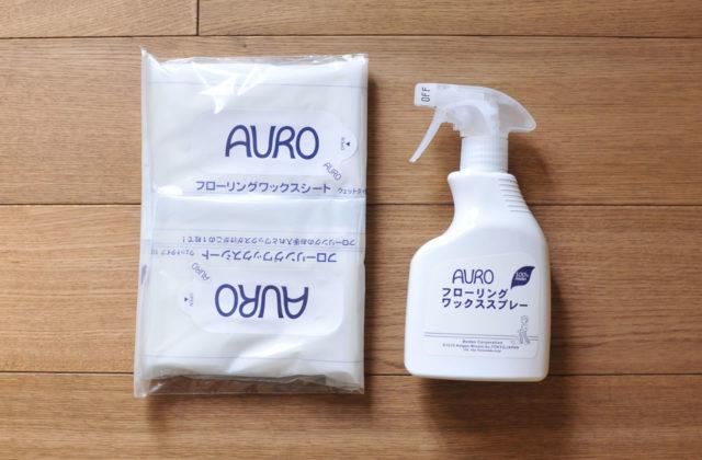無垢材のフローリングのお手入れとワックスがけに「AURO」のワックスシートとワックススプレーが最適!