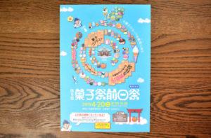 豊岡グルメ・豊岡のビッグイベント!第9回「菓子祭前日祭」に行ってきたよ!