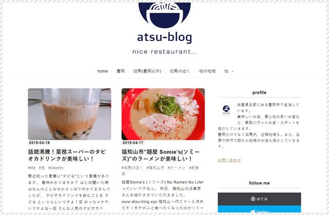 最近よく見る、豊岡周辺・北近畿・但馬エリアのWebサイト15選!|atsu-blog