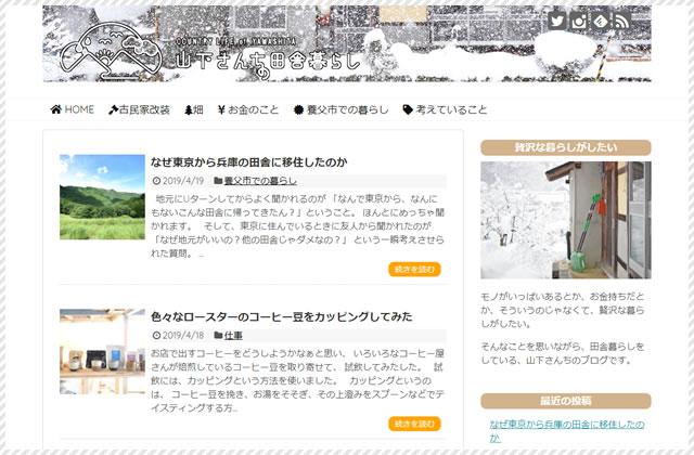 最近よく見る、豊岡周辺・北近畿・但馬エリアのWebサイト15選!|山下さんちの田舎暮らし