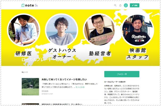 最近よく見る、豊岡周辺・北近畿・但馬エリアのWebサイト15選!|ローカルプレーヤーの頭の中