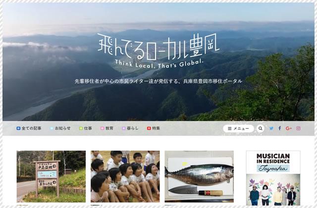 最近よく見る、豊岡周辺・北近畿・但馬エリアのWebサイト15選!|飛んでるローカル豊岡
