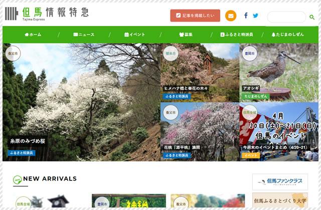 最近よく見る、豊岡周辺・北近畿・但馬エリアのWebサイト15選!|但馬情報特急