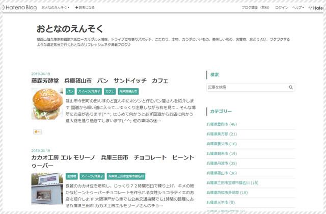 最近よく見る、豊岡周辺・北近畿・但馬エリアのWebサイト15選!|おとなのえんそく