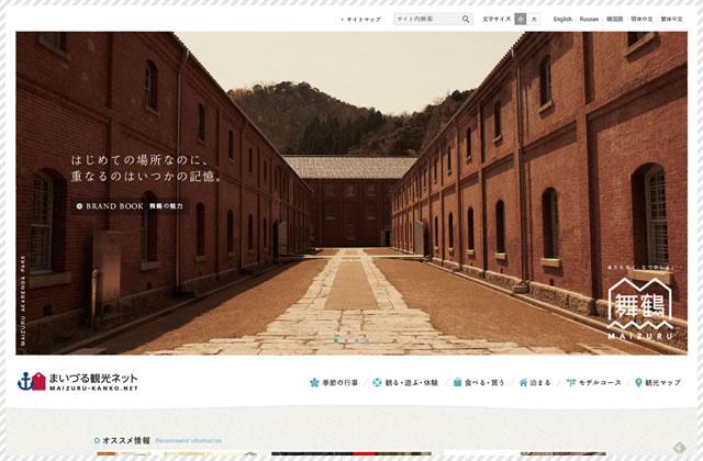 最近よく見る、豊岡周辺・北近畿・但馬エリアのWebサイト15選!|まいづる観光ネット