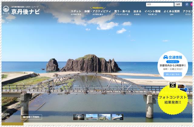 最近よく見る、豊岡周辺・北近畿・但馬エリアのWebサイト15選!|京丹後ナビ