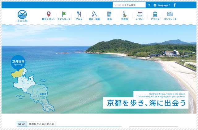 最近よく見る、豊岡周辺・北近畿・但馬エリアのWebサイト15選!|海の京都観光圏