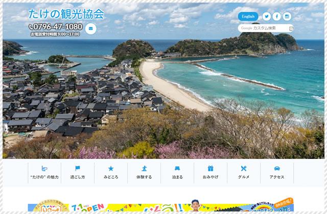最近よく見る、豊岡周辺・北近畿・但馬エリアのWebサイト15選!|たけの観光協会