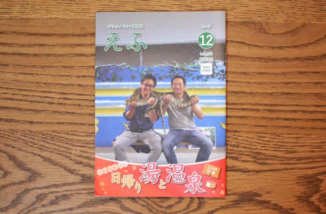 豊岡市周辺で発行されているフリーペーパーを紹介するよ!