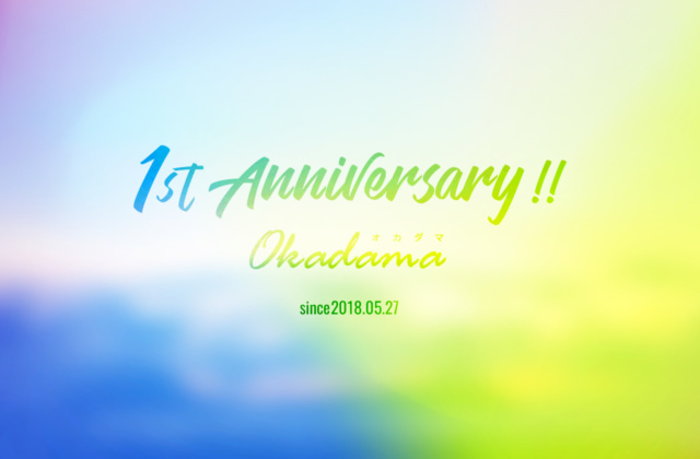 1st Anniversary!!ブログを書きはじめて1年経過しました!