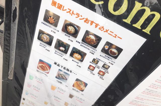 日本三景の一つ、京都府宮津市にある天橋立のスイーツ「天橋立プリン」が美味い!