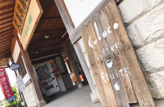 京丹後市の久美浜駅にあるカフェ「culoco クロコ」の「いちごとフローズンヨーグルトのスムージー」と「いちごとトマトのフローズンスムージー」が美味い!