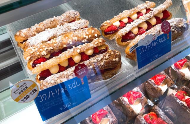 豊岡市若松町にあるケーキ屋「カタシマ KATASHIMA 豊岡店」の「コウノトリのくちばし」と「Happy こいのぼり」が美味い!