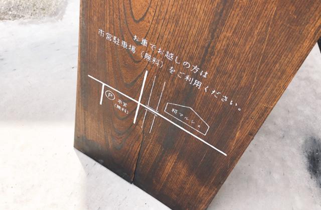 京丹後市久美浜町のカフェ「糀マルシェ」に行ってきたよ!