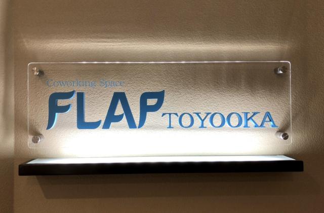 「飛んでるローカル豊岡」の編集会議に行ってきたよ!