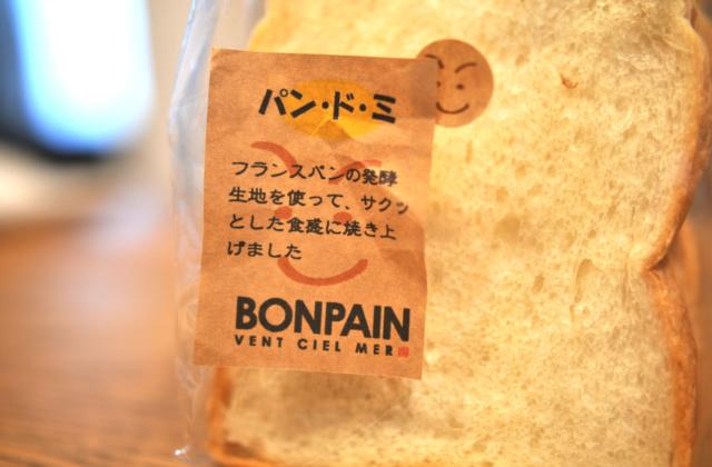 朝来市和田山町にあるパン屋「BONPAIN VENT CILE MER ボンパン バンシェメール」の食パンが美味い!
